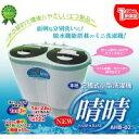 2層式小型洗濯機 NEW晴晴 AHB-02 ブルー送料込!【代引・同梱・ラッピング不可】