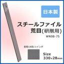 スチールファイル荒目(研削用) WN98-75送料込!【代引・同梱・ラッピング不可】