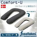 デンマーク fossflakes フォスフレイクス枕 スペリオールピロー コンフォートU SL(セミロング)専用カバー グレイ×ベージュ