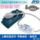 エーアンドデイ 上腕式血圧計 手動加圧・血圧計 UA-704送料込!【代引・同梱・ラッピング不可】