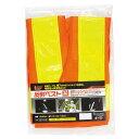 イチネン 反射ベスト 橙×黄 87405