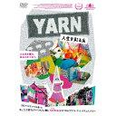 YARN 人生を彩る糸 DVD MPF-13045
