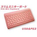 楽天生活雑貨のお店!Vie-UPAOTECH スニムミニサイズ日本語ピンクキーボード AOK-78PI