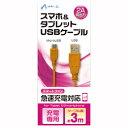 樂天商城 - エアージェイ USB 2Aカラーケーブル 1M OR 【RCP】【AS】送料込みで販売!