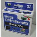 日本ナノディジタル EPSON用ICBK32リサイクルインクカートリッジ RE-ICBK32 【RCP】【AS】送料込みで販売!