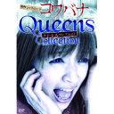 田中涼子 コワバナ クイーンズコレクション DVD 【RCP】【AS】送料込みで販売!