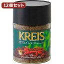 クライス カフェインレスインスタントコーヒー12個セット AZB2236X12 【RCP】【AS】送料込みで販売!