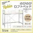 Robin(ロビン) のびのびロフトベッド RB-B1542G 【RCP】送料込!【代引・同梱・ラッピング不可】