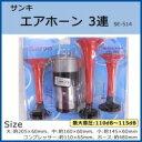 サンキ エアホーン 3連 SE-514 【RCP】 送料込みで販売!