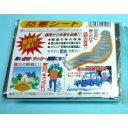 防寒シート RP010×5枚セット  【RCP】送料込みで販売!