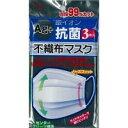 Ag+銀イオン抗菌不織布マスク 1袋3枚入×20袋セット 【RCP】送料込みで販売!
