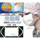 光触媒抗菌マスク モイスケアのあったかダブル機能 20袋セット 送料無料! fs04gm