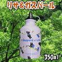 Aluminium Bottle 350ml 【RCP】送料込みで販売!