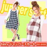 fairy ジャンパースカート 291-8409