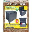 多目的 アルミ製ストッカーBOX AS-6440GY 【RCP】送料無料!
