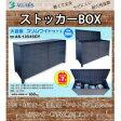 多目的 アルミ製ストッカーBOX AS-13545GY 【RCP】送料無料!