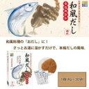 四季彩々 和風だし食塩無添加 4g×30袋 【RCP】送料込みで販売!
