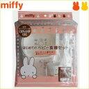 miffy(ミッフィー) はじめてのベビー食器セット BS-040 【RCP】 送料込みで販売! (北海道・沖縄は送料別)