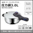 WMF パーフェクトプラス 圧力鍋3.0L W0793116040 【RCP】 送料無料!