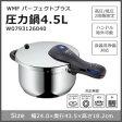 WMF パーフェクトプラス 圧力鍋4.5L W0793126040 【RCP】 送料無料!