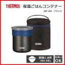 サーモス 保温ごはんコンテナー JBP-360 ブラック 【RCP】 送料込みで販売!
