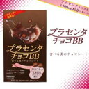 ファイン プラセンタチョコBB 55g 栄養機能食品(ビタミンB1) 【RCP】 送料込みで販売!