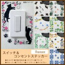 スイッチ&コンセントステッカー ネコ・バラDEC301 【RCP】 送料込みで販売!
