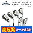 SPALDING(スポルディング) ゴルフクラブ ロイヤルトップ 高反発アイアン6本セット SD-01 送料無料!