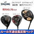 SPALDING(スポルディング) ゴルフクラブ ロイヤルトップ 高反発 短尺ドライバー 送料無料!
