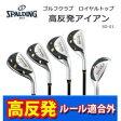 SPALDING(スポルディング) ゴルフクラブ ロイヤルトップ 高反発アイアン SD-01 送料無料!