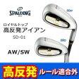 SPALDING(スポルディング) ゴルフクラブ ロイヤルトップ 高反発アイアン AW/SW SD-01  【RCP】 送料込みで販売!