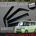 ドアバイザー DAIHATSU(ダイハツ) タント LA600/610S用 ブラックスモーク DO-0070 送料無料!