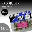 HK-34 ハブボルト日産 10mm 8個 【RCP】 送料込みで販売!