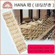 八ツ矢工業(YATSUYA) HANA垣(はながき) 57042 【RCP】送料込!【代引・同梱・ラッピング不可】