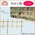 八ツ矢工業(YATSUYA) 竹さく君×12個 57045 【RCP】送料込!【代引・同梱・ラッピング不可】