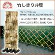 八ツ矢工業(YATSUYA) 竹しきり弁慶 57047 【RCP】送料込!【代引・同梱・ラッピング不可】