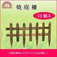 八ツ矢工業(YATSUYA) 焼庭柵×10個 57055 【RCP】送料込!【代引・同梱・ラッピング不可】