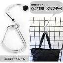 新感覚カラビナ QLIPTER(クリプター) 別注カラー クローム(Chrome)  141673 【RCP】 送料込みで販売!