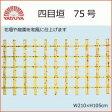 八ツ矢工業(YATSUYA) 四目垣 75号 56820 【RCP】 送料込!【代引・同梱・ラッピング不可】