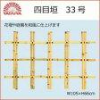 八ツ矢工業(YATSUYA) 四目垣 33号 56840 【RCP】 送料込!【代引・同梱・ラッピング不可】