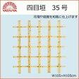 八ツ矢工業(YATSUYA) 四目垣 35号 56845 【RCP】 送料込!【代引・同梱・ラッピング不可】
