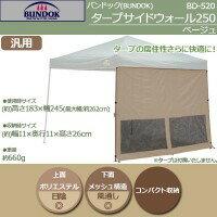 BD-520 バンドック(BUNDOK) タープサイドウォール250 ベージュ 【RCP】の画像