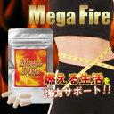 Mega-Fire(メガファイア) 11.31g(377mg(1粒内容量300mg)×30カプセル) 【RCP】 送料込みで販売!