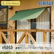 SEKISUI 積水 masa 遮熱サンシェード SP7700 グリーン L(270×90cm) 【RCP】 送料無料!