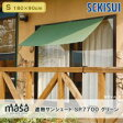SEKISUI 積水 masa 遮熱サンシェード SP7700 グリーン S(180×90cm) 【RCP】 送料無料!