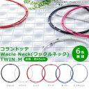 コラントッテ Wacle Neck(ワックルネック) TWIN M 【RCP】送料込みで販売! (北海道・沖縄は送料別)