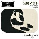 Finlayson(フィンレイソン) 北欧デザイン 玄関マット AJATUS(アヤトス) 45×70cm ブラック JB185209 【RCP】送料込みで販売!