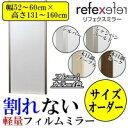 REFEX(リフェクス) 割れない軽量フィルムミラー サイズオーダー (幅52〜60cm×高さ131〜160cm) 【RCP】 送料込!【代引・同梱・ラッピング不可】
