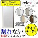 REFEX(リフェクス) 割れない軽量フィルムミラー サイズオーダー (幅62~70cm×高さ25~100cm) 【RCP】送料込!【代引・同梱・ラッピング不可】