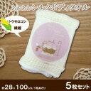 日本製 トウモロコシ繊維 あわあわシルクボディタオル 5枚セット 【RCP】送料込みで販売!